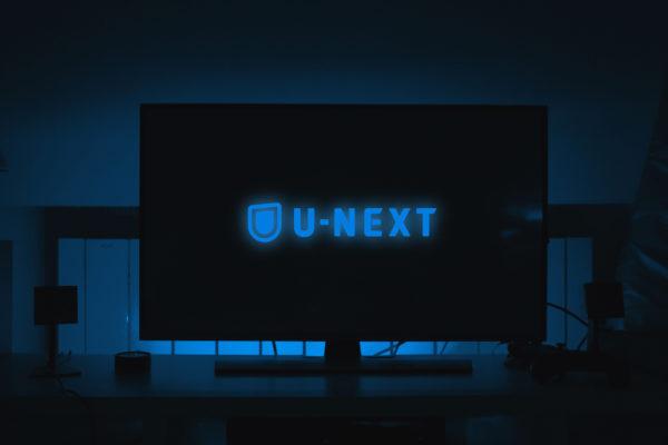 U-NEXT おすすめ映画 画像