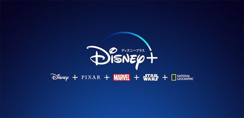 Disney+ 画像