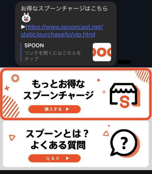 Spoon スプーン 課金方法 画像