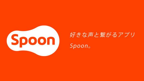 Spoon スプーン 画像