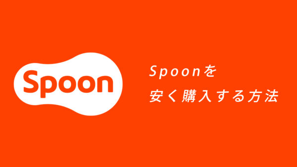 Spoon スプーン 投げ銭 画像
