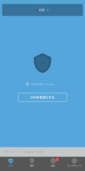 hide.me VPN 画像