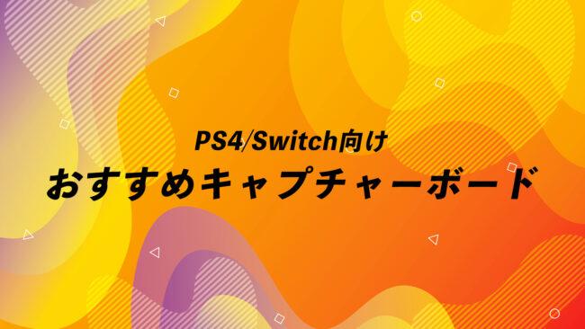 ゲーム配信 初心者 おすすめ キャプチャーボード 画像